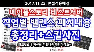 메이플스토리 직업별 밸런스 패치 내용총정리+사진(2017 11 23 본섭적용예정)