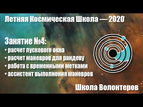 Школа волонтеров ЛКШ-2020. Лекция №4 «Пакет программ KSP Trajectory Optimization Tools»