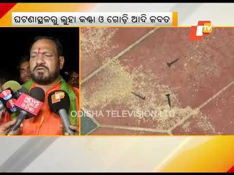 Two Detained For Hurling Bombs At BJP Office In Odisha