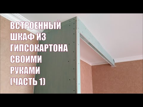 Как самим сделать шкаф встроенный