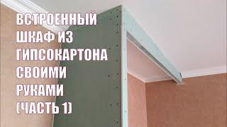 как сделать встроенный шкаф купе из гипсокартона