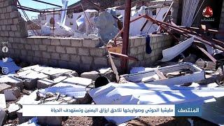 مليشيا الحوثي وصواريخها تلاحق ارزاق اليمنيين وتستهدف الحياة
