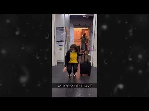 نهى نبيل تسجد عند وصولها دبي 🤣 أحس أوفر