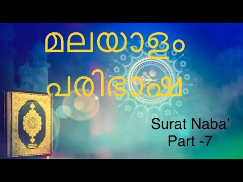 Surat Nab'a Part 7 (word by word meaning in Malayalam ...