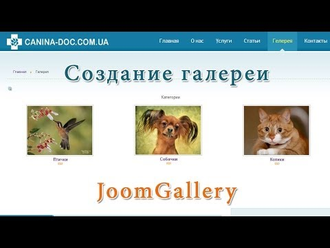 Создание галереи в Joomla при помощи JoomGallery
