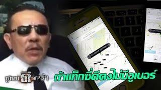 """""""อูเบอร์"""" กฎหมายไทยที่ล้าหลัง : ชูวิทย์ตีแสกหน้า   21 มี.ค. 60"""