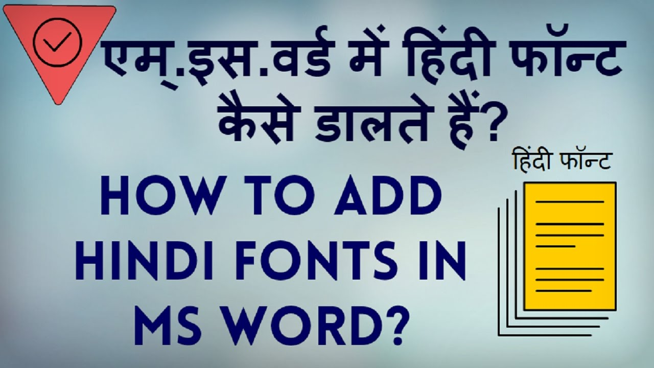 Ms word in hindi free download