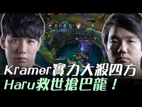 SSG vs AFS Kramer實力大殺四方 Haru救世搶巴龍!Game1 | 2017 LCK頂級聯賽區域選拔賽