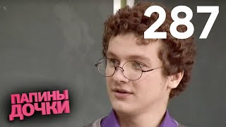 Папины дочки | Сезон 14 | Серия 287