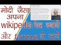 How To Create Own Biography Page On Wikipedia Like As Celebrity rj Technology