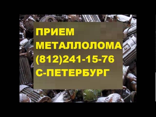 Приемка цветного металла в пос металлост купим лом черных металлов в Донино