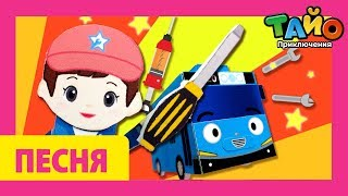 детские песни про машинки l Лучший механик Клиттер Клаттер l маленький автобус l Приключения Тайо