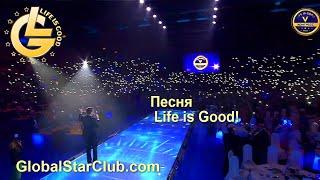 Песня Life is Good!