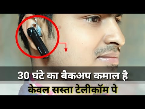 2018 Best Bluetooth    30 hours battry backup by sasta telecom