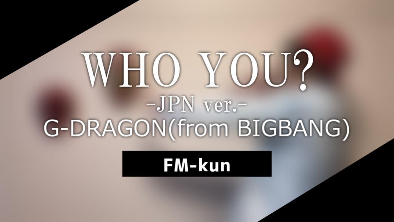 G-Dragon – Who You