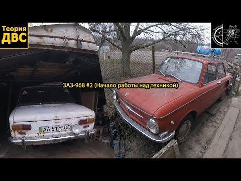 ЗАЗ-968 #2 Начало