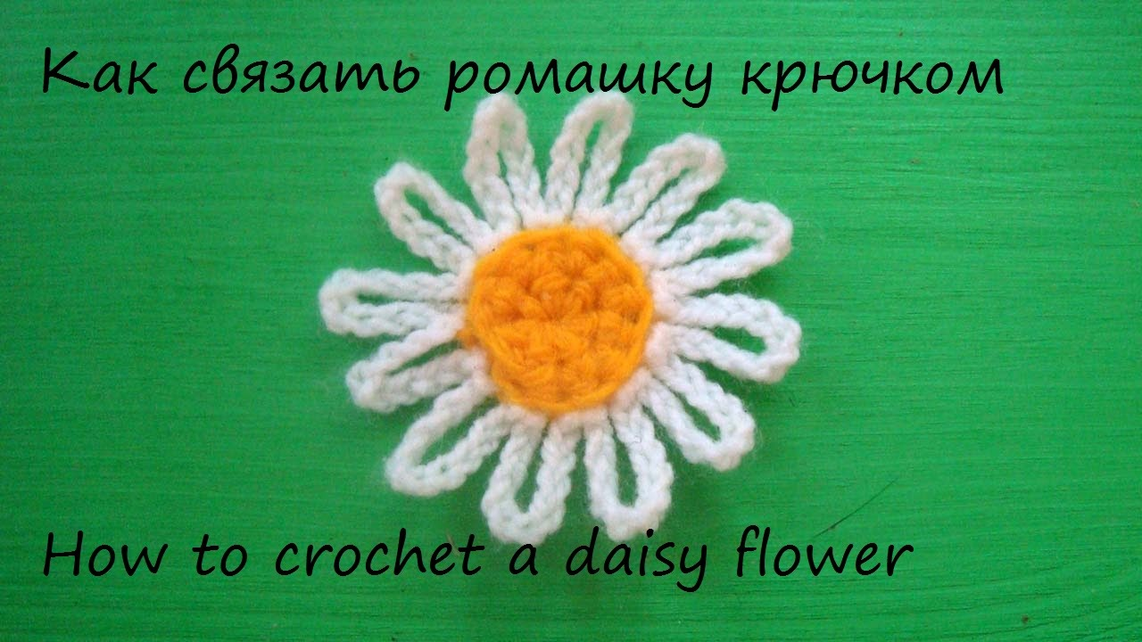простая ромашка крючком Crochet Daisy Flower