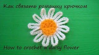 Простая ромашка крючком / Crochet Daisy flower