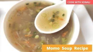 মম সপ রসপ  Momo Soup Recipe  Make Momo Soup easily at home