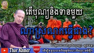 Khmer dhamma talk, តើបុណ្យនិងទានមួយណាស្រណុកធ្វើជាង, ឡុង ចន្ថា, Long Chantha Khmer Dhamma
