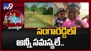 Sangareddy upset with no hospital facilities : Basti Me Ballot