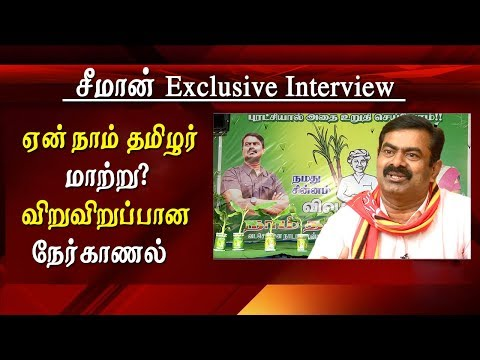 We are the only alternate for tamil nadu  seeman seeman latest speech seeman interview tamil news latest tamil news tamil news live  today news in tamil  In an interview to red pix Naam tamilar leader Seeman  said that  Naam tamilar Katchi is the only alternative party in Tamilnadu. In his latest interview to red pix seeman said  no political party in Tamilnadu or in India talks about environmental issues but it is our primary concern, when it comes to economics our government believes in tax and Service economy which is once again a very wrong approach to our  country's growth for us it is the productive economy that we are talking and we will continue to bring success in production economy if we get in into the power.  semen also said he can never uh go for an Alliance with party is which does not believe in Tamil nationalism. seeman also sarcastic about P Chidambaram son Karti for his election campaign and also he came down hard on Narendra Modi Stalin and other edappadi palanisamy   live news in tamil, live news tamil, trending news in tamil, seeman, seeman speech, seeman latest, seeman latest speech,for tamil news today news in tamil tamil news live latest tamil news tamil #tamilnewslive sun tv news sun news live sun news   Please Subscribe to red pix 24x7 https://goo.gl/bzRyDm  #tamilnewslive sun tv news sun news live sun news