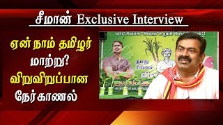 We are the only alternate for tamil nadu  seeman seeman latest speech seeman interview tamil news