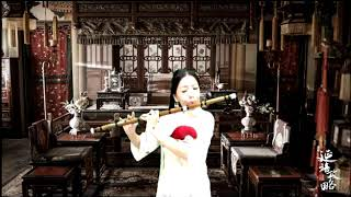 【郭逸芳-金蓉】大笛演奏延禧攻略插曲《雪落下的聲音》