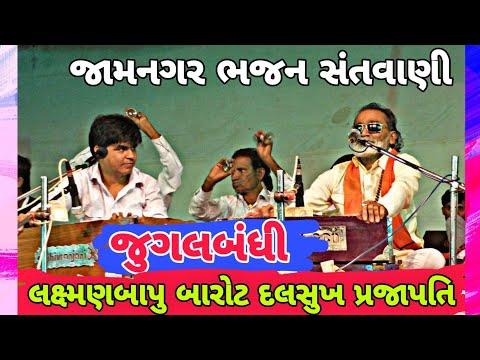 Laxmanbapu & Dalsukh prajapati...જુગલબંધી..જામનગર..Mo.7567032028