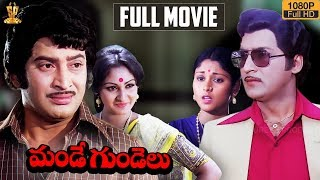 Mande Gundelu Telugu Movie Full HD | Sobhan Babu | Krishna | Jaya Prada | Latest Telugu Movies