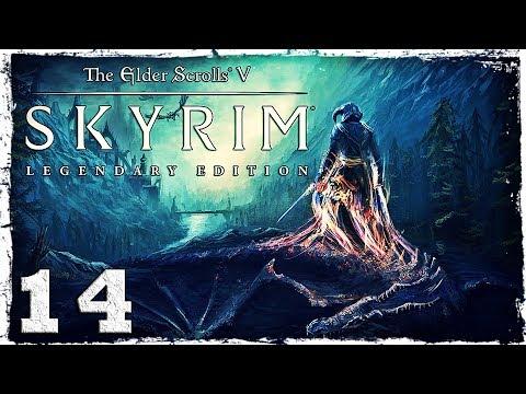 Смотреть прохождение игры Skyrim: Legendary Edition. #14: Ледяные тролли.