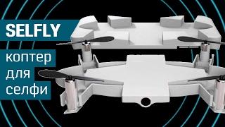 Летающая селфи-камера SELFLY мини-квадрокоптер с камерой Full HD - селфи-коптер - Kickstarter