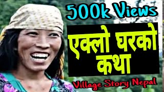 एक्लो घरको अनौठो जोडी सानो घर तर ठुलो मन भयको नेपाली हेर्नुहोस || Bastabik khabar Video Dang