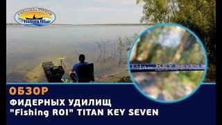 Обзор фидерных удилищ ''Fishing ROI'' Titan Key Seven