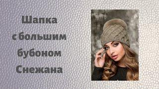 Вязаная женская шапка Снежана с большим помпоном из натурального меха песца