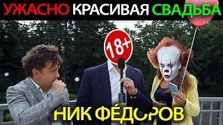 Ведущий на Свадьбу ✅ Москва