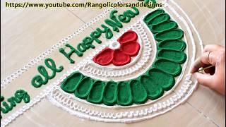 Freehand New year rangoli l कैसे नया साल फूल रंगोली बनाने के लिए l New year special rangoli