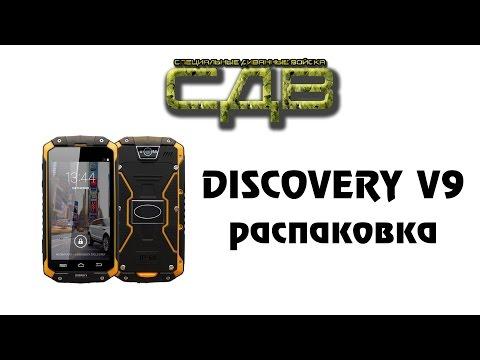 """Распаковка/анонс Защищённый смартфон """"LAND ROVER DISCOVERY V9"""""""