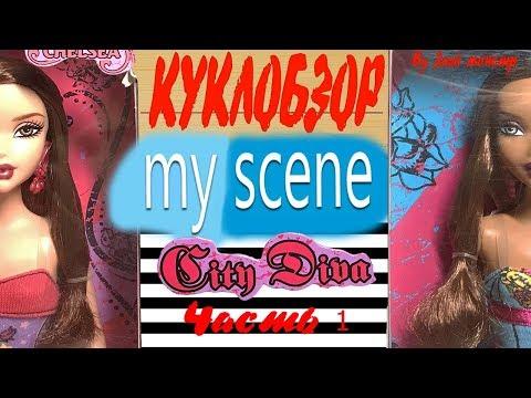 Куклобзор-16  MY SCENE(City Diva)