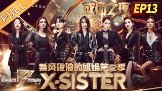 """Sisters Who Make Waves 2""EP13: The grouping night is come! X-SISTER rally successful!"