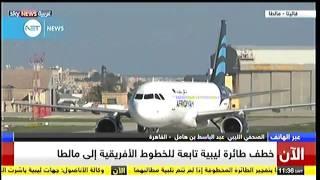 بالفيديو.. انتشار سيارات الإطفاء بمحيط الطائرة الليبية المختطفة