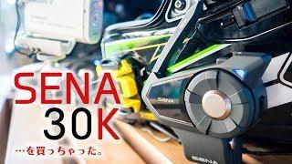 『SENA 30K』ファーストインプレッション