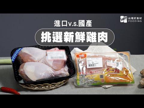 【餐桌上的肉蛋魚】國產雞肉V.S.進口雞肉,如何挑選才新鮮?