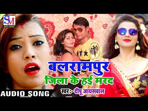 बलरामपुर जिला के हई मरद || Balrampur Jila ke Hhi Mard - Singer (deepu jaswal) Hit new bhojpuri song