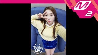 [Selfie MV] 오마이걸(OH MY GIRL) - 비밀 정원(Secret Garden)