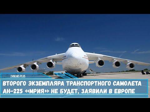 Второго экземпляра транспортного самолета-гиганта Ан-225 «Мрия» не будет, заявили в Европе