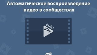 как сделать автовоспроизведение видео в контакте