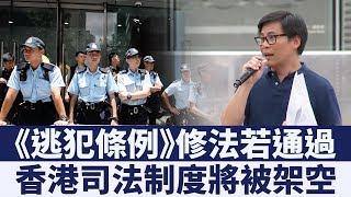 《逃犯條例》修訂若通過 香港司法將被架空 新唐人亞太電視 20190625