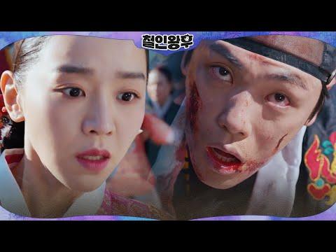 [심멎엔딩] 김정현, 폭발로 정신잃었다! 달려가는 신혜선을 막은 건...?!#철인왕후 | Mr. Queen EP.12