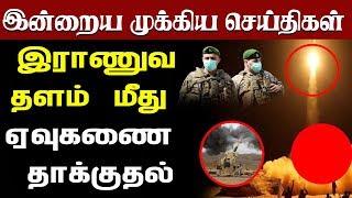 இன்றைய முக்கிய செய்திகள் 27-05-2020 | Today Jaffna News | Sri lanka news
